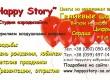 \»Happy Story\» Cтудия аэродизайна