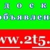 Бесплатная доска объявлений www.2t5.ru