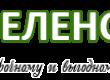 ТОО «Зеленстрой» Утилизация опасных отходов