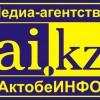 Медиа агентство «АктобеИНФО»