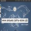 Недорогая Разработка сайта магазина и каталог сайтов — на Сайты-ВСЕМ! г.Вязьма
