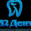 32 Дент — стоматологическая клиника