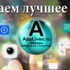 Applives.ru — Мир мобильных приложений