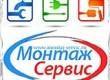 Монтаж-Сервис