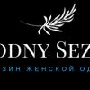 Интернет-магазин женской одежды \»MODNY SEZON\»
