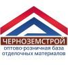 Оптово-розничная база «ЧерноземСтрой»