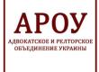 Адвокатское и риелторское объединение Украины