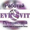 Содействие в получении визы в Польшу