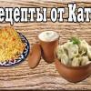 Кулинарный блог Рецепты от Катрин