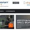ООО «Монолит-Сити 1»
