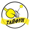 Клуб настольного тенниса \»Тайфун\»