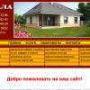 Скала — строительная компания в Обнинске
