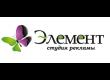 Студия рекламы ЭЛЕМЕНТ. Реклама в лифтах Сургута