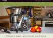 Приготовления пищи с помощью кухонной машины Майкук