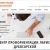 Центр профориентации Ларисы Дубосарской
