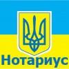 Нотариус в Киеве — Более 100 нотариусов к Вашим услугам