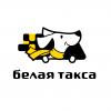 Белая такса — такси Павловской Слобода