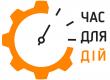 Интернет издание «Час для дій»