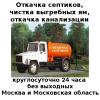 Откачка септиков в Москве и Московской области