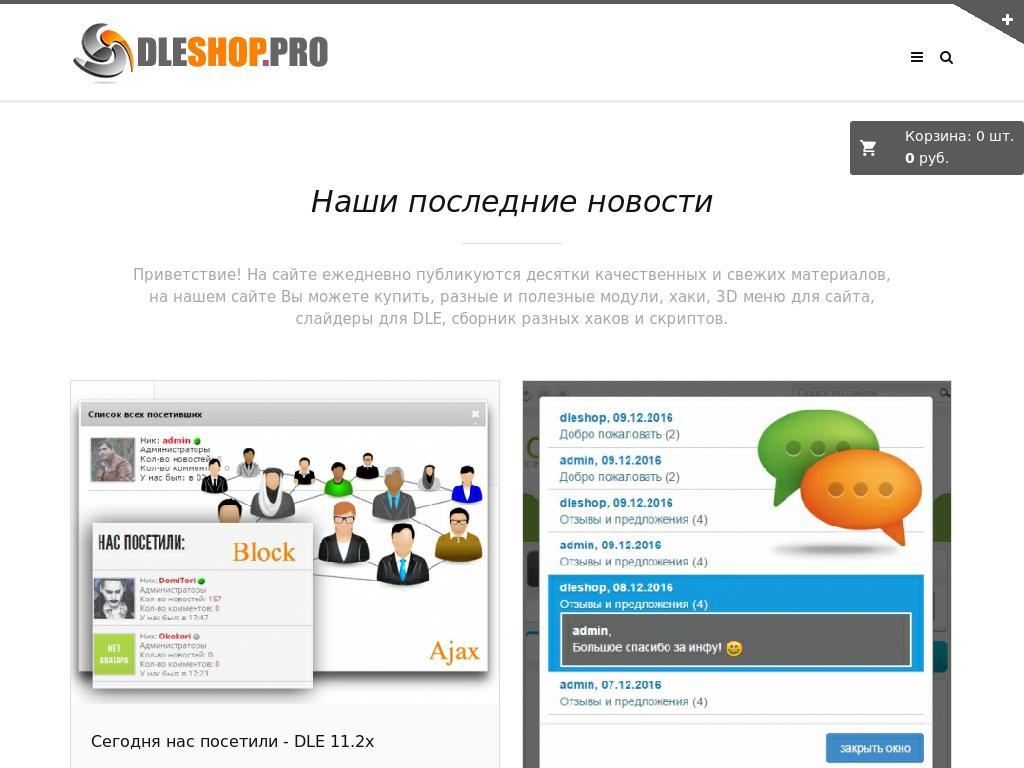 Хак реклама сайта dle контекстная реклама сервисы